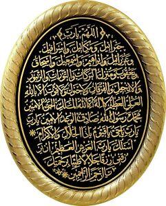 Stunning Small Oval Wall Frame Decor Islamic - Nazar & Barakah Dua (G187 G189)