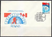 Russia 1988 FDC cover Sc 5675 Soviet-Canada transarctic expedition.Polar circle