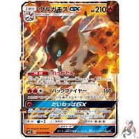 Pokemon Card Japanese - Volcarona GX RR 013/095 SM12 - MINT HOLO Full Art
