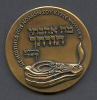 ISRAEL 59mm OFFICIAL BRONZE MEDAL 3rd INTERNATIONAL BIBLE CONTEST