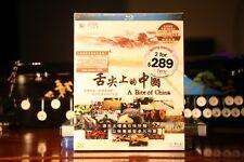 A Bite of China - Official Documentary HD Blu-Ray English/Cantonese/Mandarin