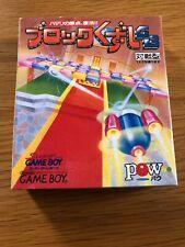 Nintendo GameBoy  Block Kuzushi Japanese CIB V Tidy