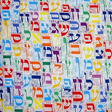 Jewish Judaica Fabric Aleph Bet Hebrew Letters on White