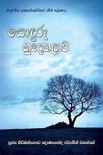 Sonduru Hudekalawa by Ven Kiribathgoda Gnanananda Thero (2016, Paperback)