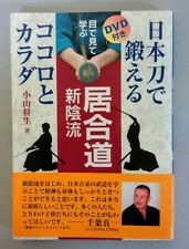 Laido Shinkage ryu Lesson Sword Japan Katana Book Dvd Samurai Stock