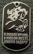 RUSSIAN DOG TAG PENDANT MEDAL spetsnaz  horse #211