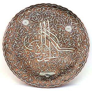 c1900, ANTIQUE ISLAMIC CAIROWARE SILVER AND COPPER INLAID PLATE CENTRAL TUGHRA