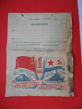 USSR 1945 TANK and warship. Russian WWII cover from Red Army