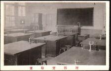 Z1854  JAPAN  SCHOOL IN.... CHEMISTRY CLASS ROOM  POSTCARD