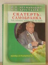 """И. Неумывакин """"Скатерть-Самобранка. Что, сколько, зачем и как мы едим"""" Russisch"""