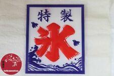 Plaques émaillées anciennes publicitaires de collection avec motif en relief