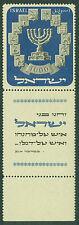 ISRAEL : 1952. Scott #55 Tab. Very Fine, Mint Never Hinged.