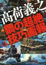 Yoshiyuki Takani Pictorial Technique Transcendence of Steel Book From Japan