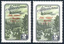 Russia 2 stamps Sc#C96 Mi#1790 I 1790 I/I MNHOG regular and variety missing dash