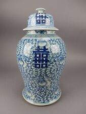 Antique Chinese Blue & White DOUBLE HAPPINESS Large Jar 18 inches 19th ct.