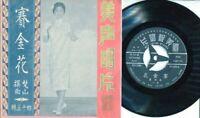 "Hong Kong Sim Kim Lai 沈劍麗 沈剑丽 Solo Cantonese Opera 粤曲 7"" Chinese EP CEP931"