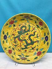 "Chinese Imperial Yellow Ground Dragon Bowl Dish Diameter 15 3/4"""