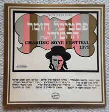 Chasidic Song Festival 1972, Israel LP, Gideon Greiff, Re'em Duo, Zvicka Pick