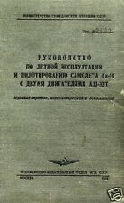 Ilyushin Il-14 Manual Archive Soviet RARE HISTORIC PERIOD 1960's cargo transport