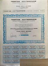 Greece. ΓΕΩΡΓΙΟΣ ΚΟΥΤΣΟΡΡΙΖΟΣ KOUTSORRIZOS 20 Shares Bond Stock Certificate 1981