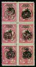 Syria Arab Govt. 1920 20pa lilac red BLOCK OF SIX