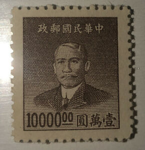 Rare chinese Never used mint Condition 10,000 $  stamp 1940'S