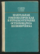 Russian Soviet manual book Acupuncture Treatments medicine osteochondrosis 1992