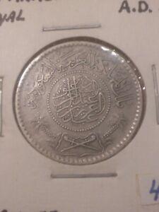 Saudi Arabia 1/2 Riyal Coin vintage  Arab Rare