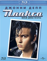 Cry-Baby (Blu-ray, 2011) Eng,Russian,Czech,Hun,Pol,Por,Spanish,Thai,Turkish