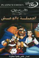 Beauty and the Beast - Arabic Disney DVD movie cartoon Dubbed in Arabic