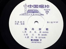 "Chinese Folk - Fishermen's Triumphant Song -10"" - China M-2036"