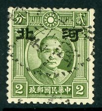 China 1943 Hopei Japanese Occupation 2¢ Single Circle SYS Wide Type C VFU E171 ⭐