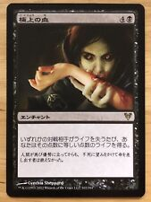 Exquisite Blood Japanese Avacyn Restored mtg NM/SP