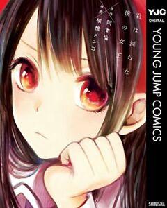 Used comics Kimiha midarana bokuno joo japanese*