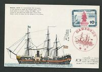 JAPAN MK 1958 SCHIFFE BRAK SHIP MAXIMUMKARTE CARTE MAXIMUM CARD MC CM d5050