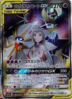 Pokemon Card Japanese Lillie's Solgaleo & Lunala GX SR 063/049 SM11b