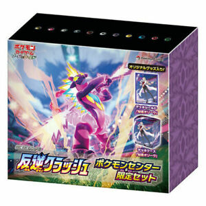 Pokemon Center Limited Set Sword & Shield Expansion Pack Treason Crash, Rare