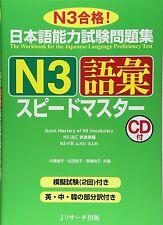 Quick Mastery of N3 Vocabulary Speed Master CD with example sentences Japanese