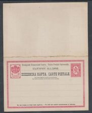 BULGARIA EARLY 10s POSTAL STATIONERY REPLY CARD (ID:335/D42649)