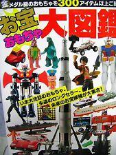 Otakara Omocha Daizukan: Japanese Rare Toy Figure Encyclopedia Book