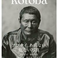 TAKESHI KITANO BEAT JAPAN POSTER ART WALL DECOR COLLECTIBLE JAPANESE F/S RARE