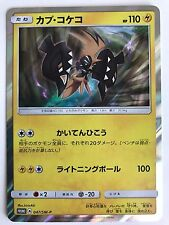 Pokemon Card Japanese Sun&Moon Tapu Koko Promo 043/SM-P
