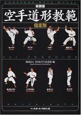 New Karate Kata book Japan Goju Shito Wado ryu JKF Japanese English w/tracking#