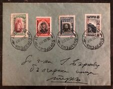 1917 Bucarest Bulgaria Occupation Romania First Day Cover FDC SC# 241-244