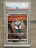 "Pokemon PSA 9 MINT Munch Rowlet ""The Scream"" 290/SM-P PROMO Japanese"