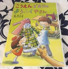 Kouen Doorino Youhukuyasan Hardcover Illustrated Japanese Children Book Freeship
