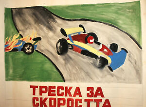 Vintage gouache painting Speed Fever movie poster