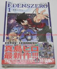 New EDENS ZERO Vol.1 Special Edition Manga+Booklet+Post Card Japan 9784065132357