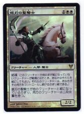 MTG Japanese Foil Silverblade Paladin Avacyn Restored NM-