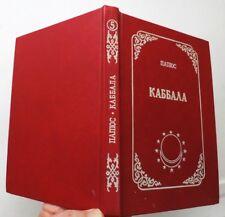 New listing Jewish Kabala (esoteric literature), Vol. 5, 1992, Andreyov & Sons - Russian